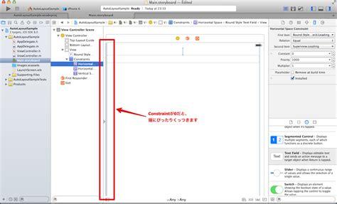 layout in xcode 6 xcode6で様々な画面サイズに対応しよう takahiro octopress blog