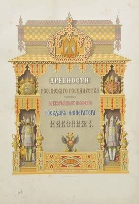 themes in russian literature 19th century rare russian books go to auction in the uk in the news