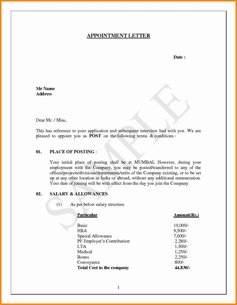 appointment letter format mnc offer letter format pdf fresh appointment