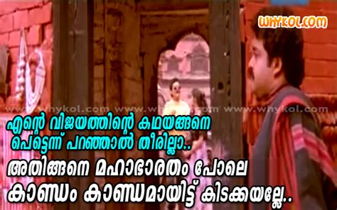 film comedy dialogues malayalam film comedy dialogue in yodha