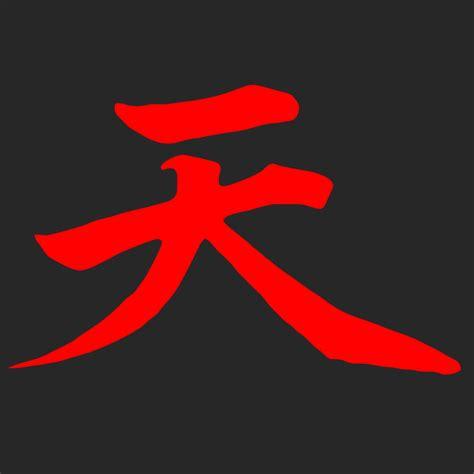 Fighter Akuma Black akuma fighter gouki logo graphic t shirt supergraphictees
