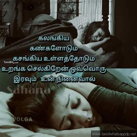 tamil whatsapp status and dp dailogue images love images tamil feelings pics for whatsapp impremedia net