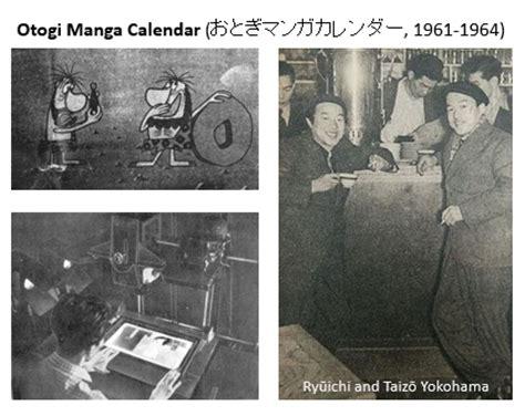 otogi calendar nishikata review july 2016
