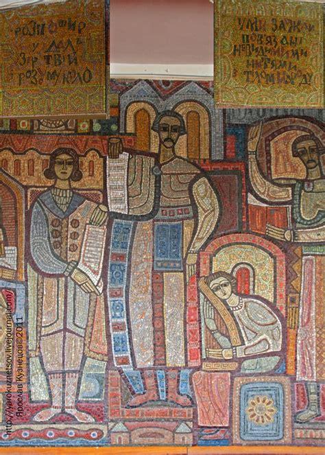 libro decommunised ukrainian soviet mosaics soviet mosaic in ukraine storozhenko mykola