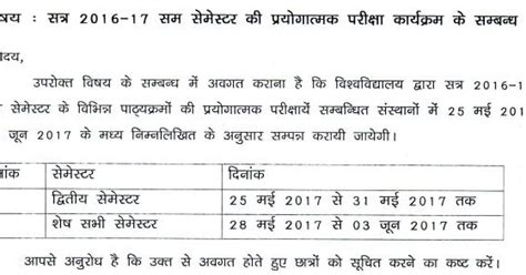 Aktu Mba 4th Sem Result 2016 17 by Aktu Uptu Even Sem 2016 17 Admit Card Regular
