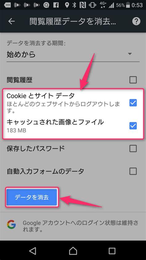 clear chrome cache android android版chromeブラウザのキャッシュ cookieなど を削除する方法 調子が悪い 変なページが表示される 容量を減らしたい等の対策に