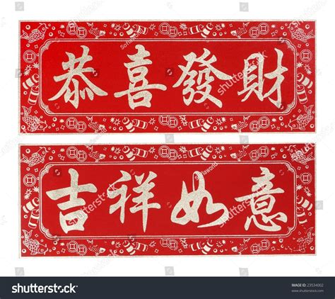 new year couplets meaning couplets new year decorations quot wish you