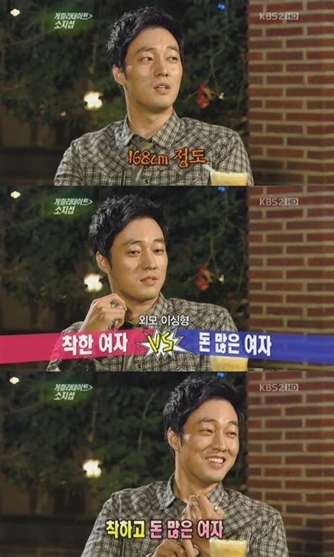 so ji sub guerilla date so ji sub reveals his ideal type on entertainment relay