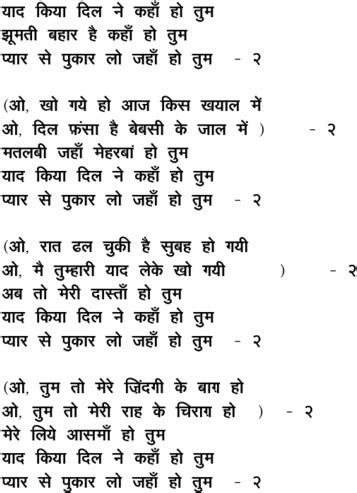 tattoo lyrics hindi jai ho lyrics all songs indicine tattoo design bild
