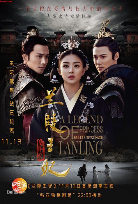 drakorindo black knight princess jieyou chinese drama 2016 eng sub ccasian