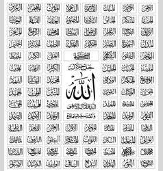 asmaul husna 99 names of allah with urdu translation bismillah translation in the name of god vector image