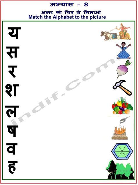 free printable hindi worksheets for kindergarten hindi alphabet worksheets free worksheets library