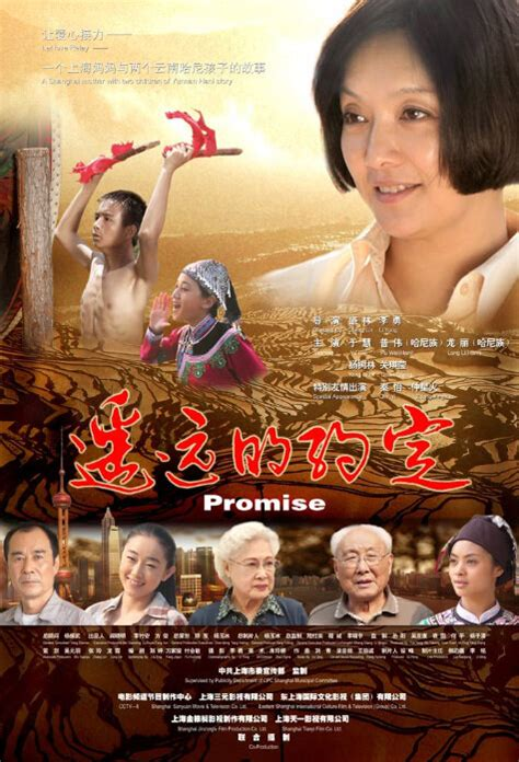 promise film chinese photos from promise 2012 movie poster 1 chinese movie