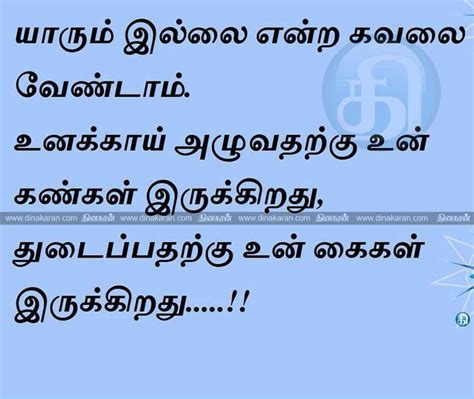 Quotes In Tamil Tamil Quotes Related Tufing