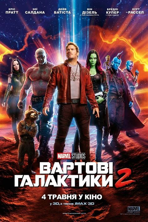 The Guardians 2 guardians of the galaxy 2 teaser trailer