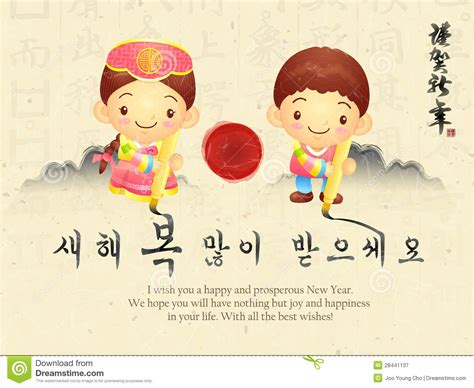 royalty  stock photography korean traditional   boys  girls  year card de