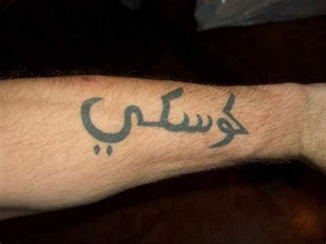 lettere in arabo per tatuaggi 49 perfetti tatuaggi di scritte arabe
