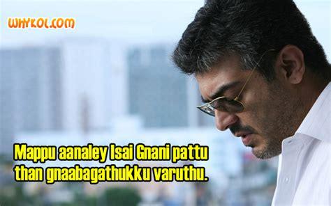 tamil movie dialogues 2016 thala ajith famous dialogues tamil movie mankatha