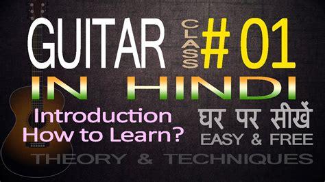 guitar tutorial video for beginners in hindi hindi wowguitars com