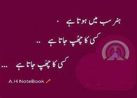 hearts and kã chen kollektion 148 best images about urdu quote on follow me