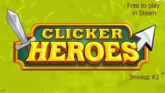 Clicker heroes create deals online