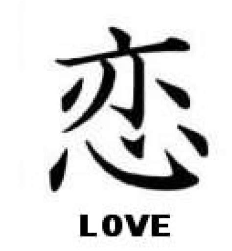 imagenes echas con simbolos y letras tatuajes de letras japonesas