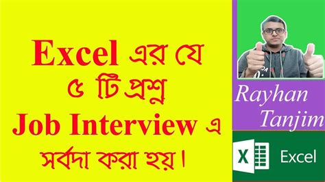 excel tutorial for job interview 5 excel questions frequently asked in job interviews ms
