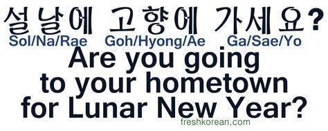 lunar new year words fresh korean useful phrases 121 130 hangul