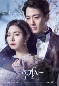 film drama korea black black knight korean drama 2017 흑기사 hancinema