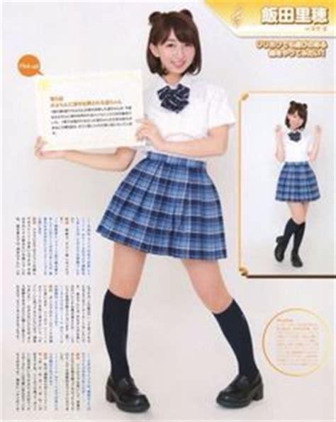 riho kishinami school uniform new style for 2016 2017 kubo yurika pile iida riho tokui sora uchida aya