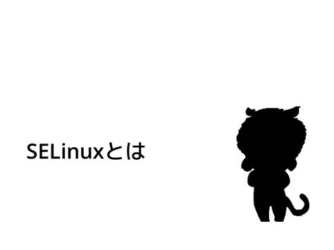 android selinux androidとselinux