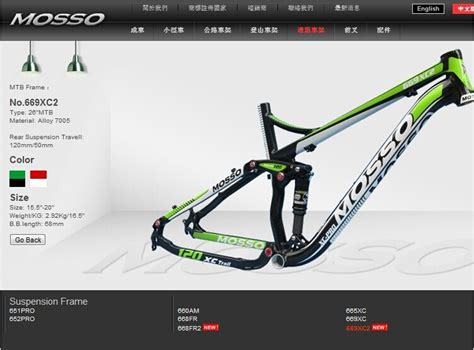 frame mosso 669 xc trail 26 mtb mosso 669xc2 rear shock bicycle frame 26 quot