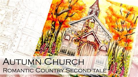 romantic country the second 1250117283 autumn church coloring book romantic country 2 the second tale by eriy youtube