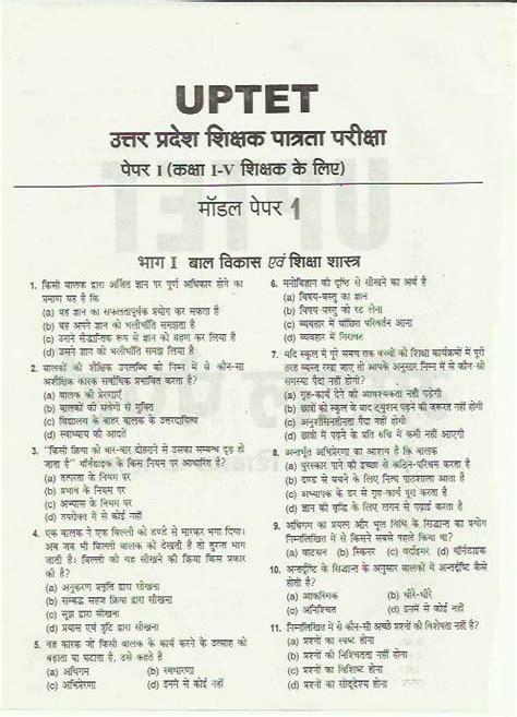 Uptet Paper Pattern | uptet sle papers uptet model papers in hindi