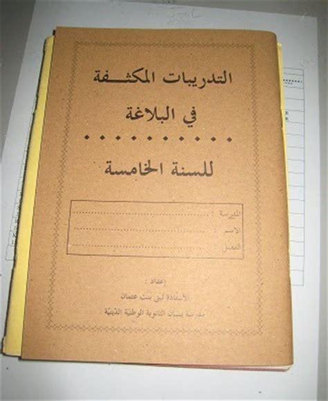 Buku Nota buku nota latihan bahasa arab buku nota dan latihan