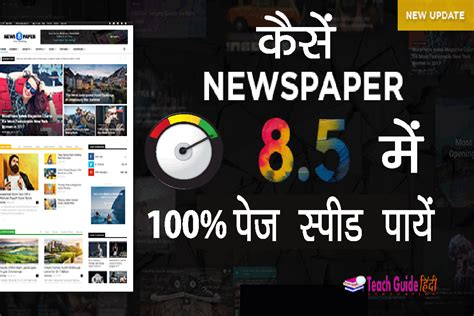 newspaper theme pagination newspaper theme ke sath 100 pagespeed kaise paaye