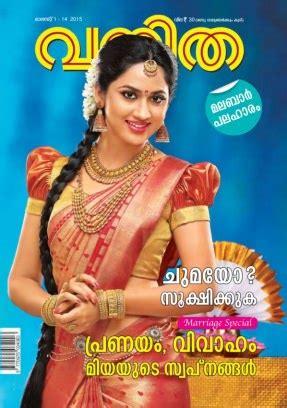 vanitha veedu magazine read vanitha veedu malayalam