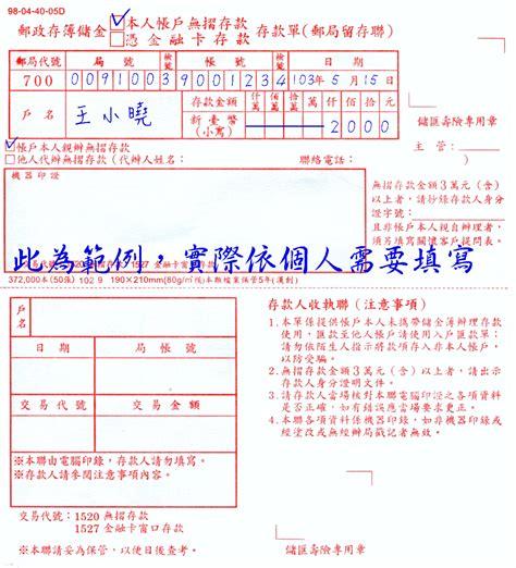 5 1 2 x 4 1 4 post card template 中華郵政全球資訊網 各地郵局 花蓮郵局 儲匯業務書寫範例