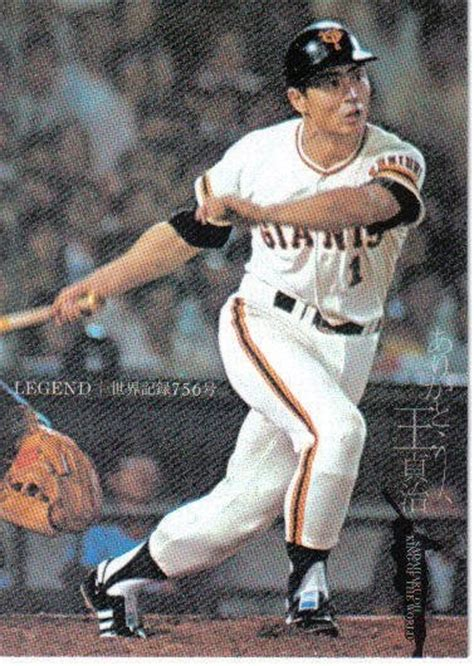 sadaharu oh swing japanese baseball cards 2009 bbm sadaharu oh tribute set