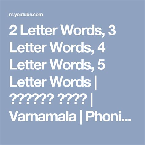 Two Letter Words Using The Letter V