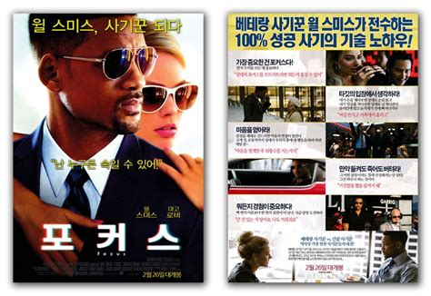 film terbaru will smith 2015 gakgoong posters focus movie poster 2015 will smith