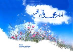Image result for ولادت امام باقر مبارک باد
