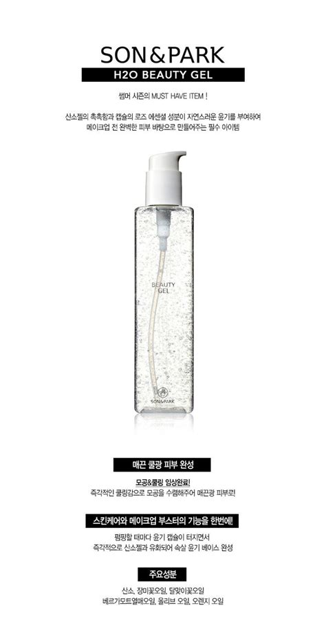 Park Gel 330ml seoul next by you malaysia and park gel 330ml