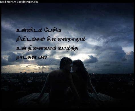 tamil romantic images with quotes new tamil quotes about romantic love tamilscraps com