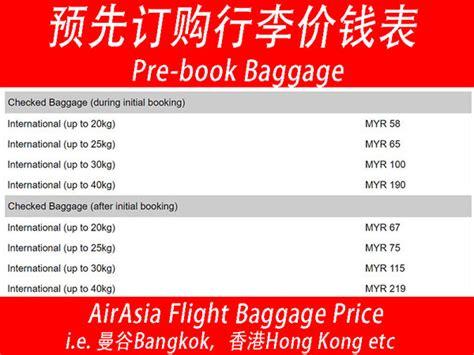 airasia reminder gate baggage fees rm200 airasia手提行李新规则 手提行李 背包不可超过7kg 超过一律罚款rm200 oppa sharing