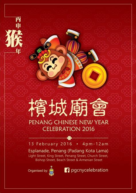 new year celebrated on penang new year celebration 2016 onlypenang