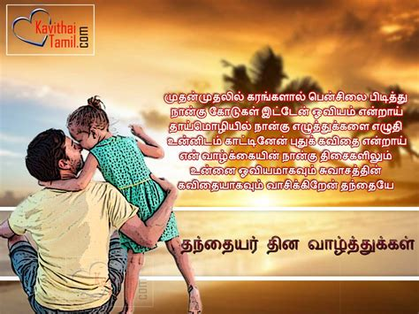 dad daughter tamil movie quotes dad daughter tamil movie quotes tamil sad love kavithaigal