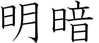 japanese word for light and darkness