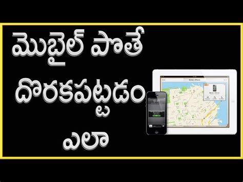 trace indian mobile number mobile phone trace location india