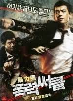 film action indonesia paling 6 film action korea paling top korean fans